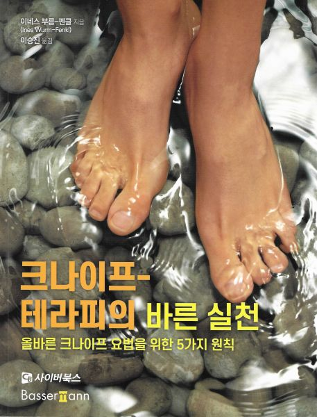Richtig kneippen, koreanisch